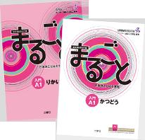 まるごと日本語オンラインコース